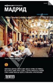 Мадрид. Путеводитель. 2-е издание