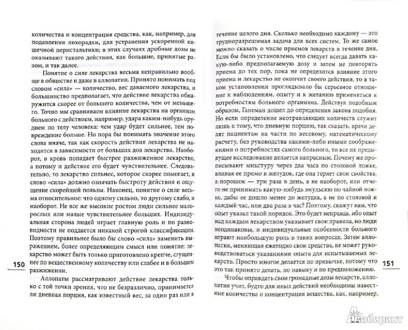Иллюстрация 1 из 32 для Медицинское наследие священномученика митрополита Серафима (Чичагова). История и современность | Лабиринт - книги. Источник: Лабиринт
