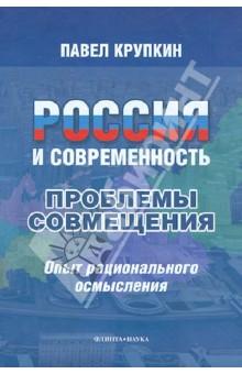 Россия и современность. Проблемы совмещения. Опыт рационального осмысления