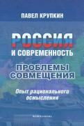 Россия и современность. Проблемы совмещения. Опыт рационального осмысления. Монография