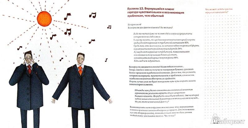 Иллюстрация 1 из 13 для Возвращенцы. Маркетинг возвращения. Как вернуть потерянных клиентов - Манн, Турусина | Лабиринт - книги. Источник: Лабиринт