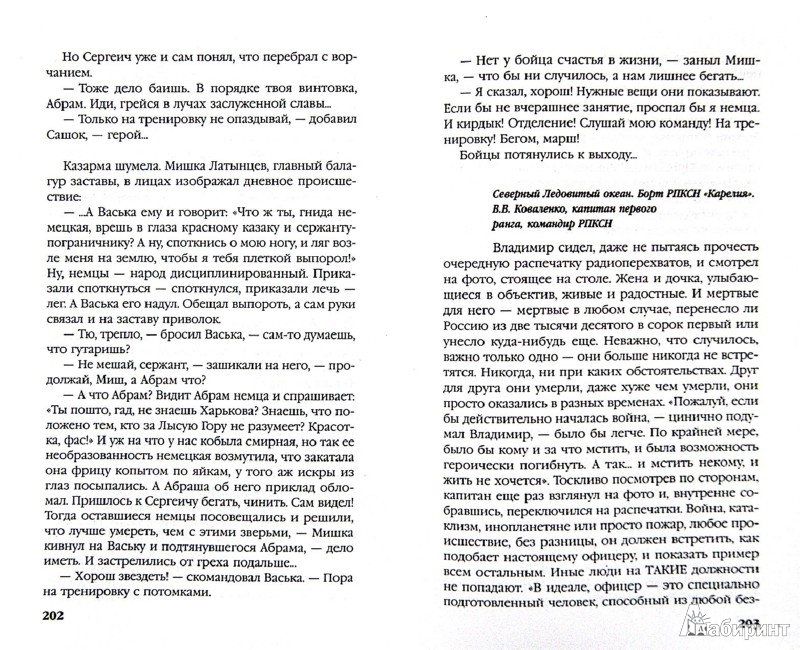 Иллюстрация 1 из 7 для Рокировка Сталина. СССР-41 в XXI веке - Анатолий Логинов   Лабиринт - книги. Источник: Лабиринт
