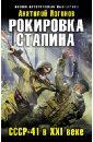 Логинов Анатолий Анатольевич Рокировка Сталина. СССР-41 в XXI веке