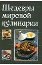 Шедевры мировой кулинарии цена в Москве и Питере