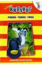 Киплинг Редьярд Джозеф Рикки-Тикки-Тави: Сказки редьярд киплинг рикки тикки тави и другие истории из книги джунглей