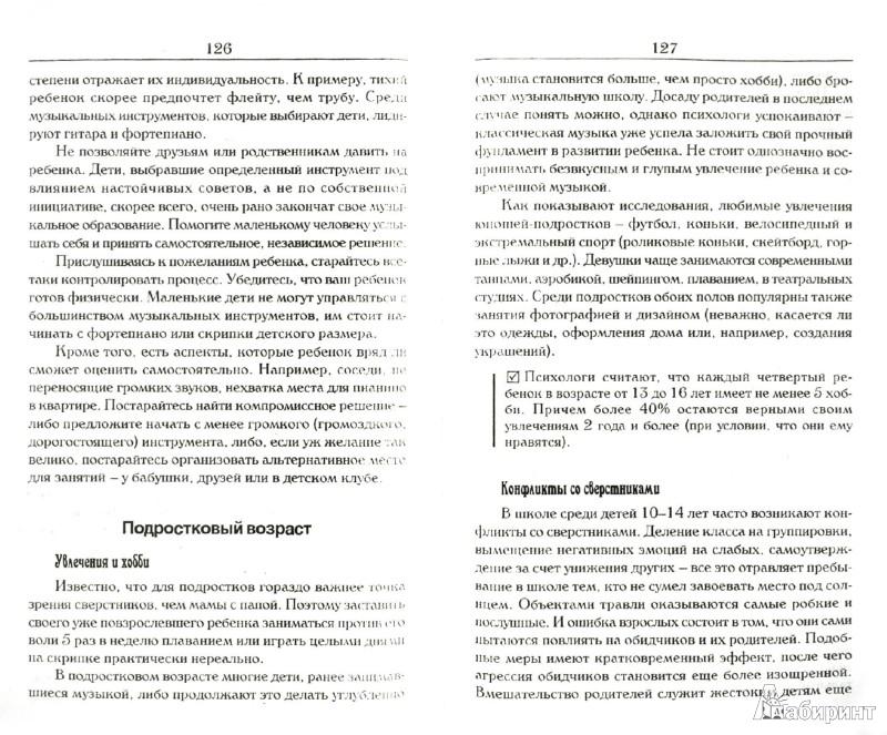 Иллюстрация 1 из 8 для Тестирование способностей вашего ребенка - Юлия Виес | Лабиринт - книги. Источник: Лабиринт