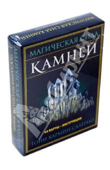 Магическая сила камней (44 карты + инструкция) магия цветочной терапии 44 карты инструкция