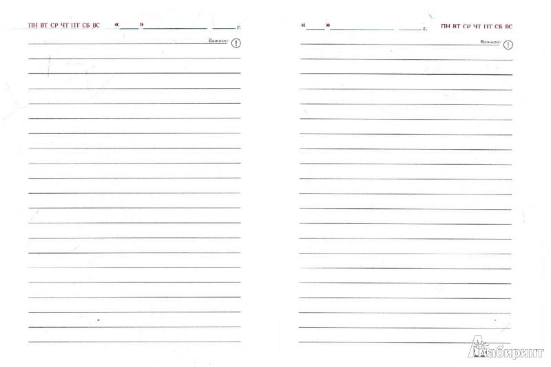 Иллюстрация 1 из 6 для Ежедневник недатированный, 256 страниц, со стразами (28432) | Лабиринт - канцтовы. Источник: Лабиринт