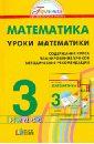 Обложка Уроки математики. 3 класс. Методические рекомендации. ФГОС