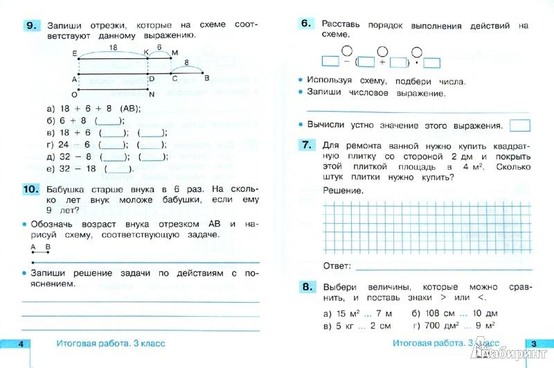 Иллюстрация 1 из 5 для Математика. 3 класс. Итоговая проверочная работа по математике. ФГОС - Истомина, Горина, Тихонова | Лабиринт - книги. Источник: Лабиринт