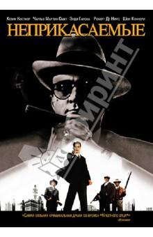 Неприкасаемые (Paramount) (DVD)