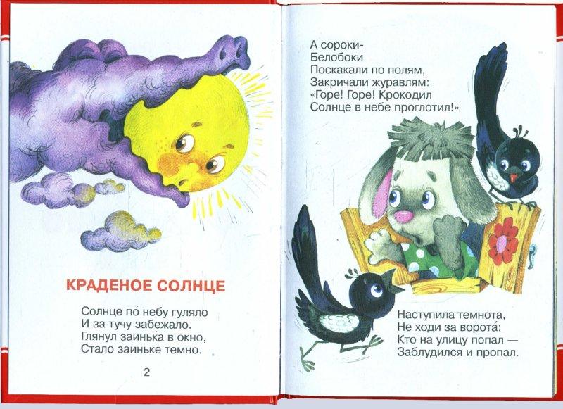 Иллюстрация 1 из 27 для Краденое солнце - Корней Чуковский | Лабиринт - книги. Источник: Лабиринт