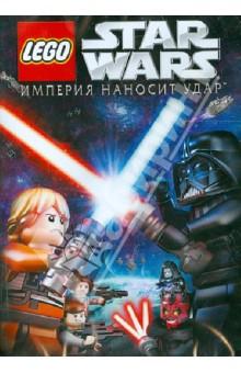 Lego: Звездные войны: Империя наносит удар (DVD).