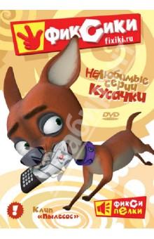 Фиксики. НеЛюбимые серии Кусачки (DVD) фиксики нелюбимые серии кусачки dvd