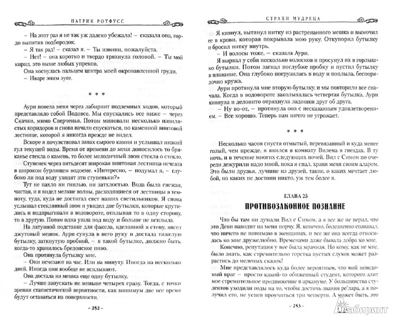 Иллюстрация 1 из 14 для Страхи мудреца. В 2-х томах - Патрик Ротфусс   Лабиринт - книги. Источник: Лабиринт