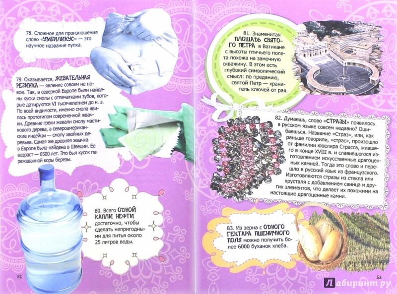 Иллюстрация 1 из 9 для Самая нужная книга для девочек   Лабиринт - книги. Источник: Лабиринт