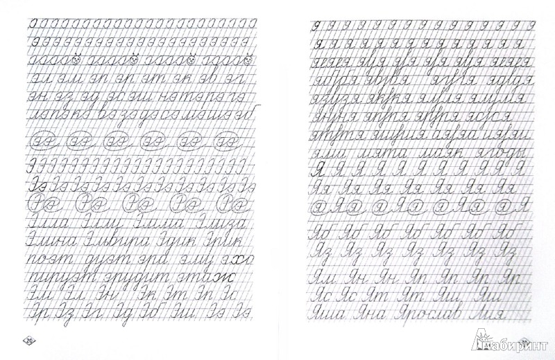 Иллюстрация 1 из 23 для Учимся писать легко и быстро. Учебно-методическое пособие - Зотов, Зотова, Зотова | Лабиринт - книги. Источник: Лабиринт