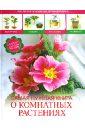 Самая нужная книга о комнатных растениях, Конева Лариса Станиславовна