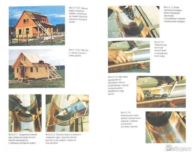 Иллюстрация 1 из 16 для Строительство загородного дома - Юрий Шухман | Лабиринт - книги. Источник: Лабиринт