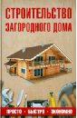 Строительство загородного дома, Шухман Юрий Ильич