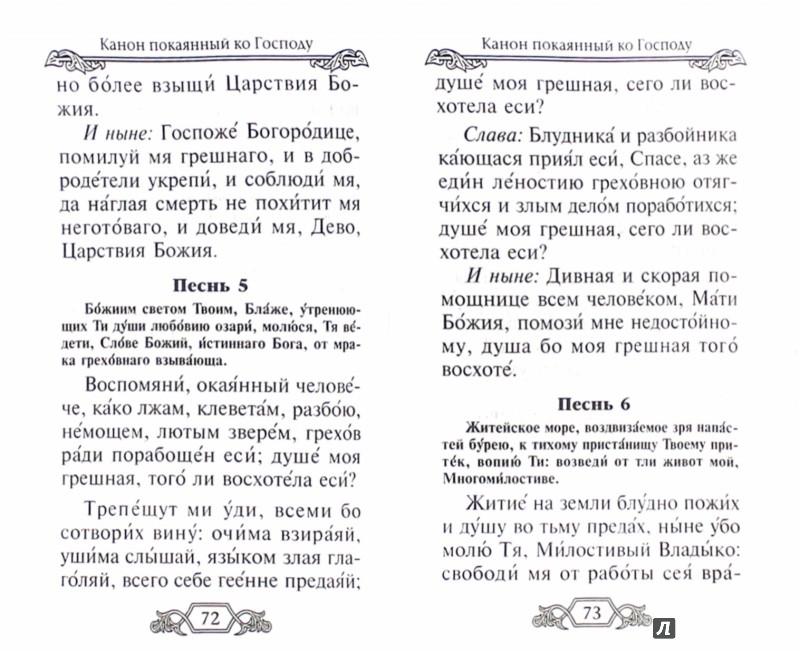 Иллюстрация 1 из 13 для Молитвослов и Псалтирь   Лабиринт - книги. Источник: Лабиринт