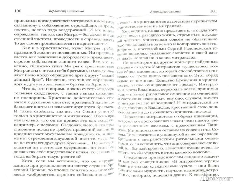 Иллюстрация 1 из 27 для Вызов ислама и Православная Церковь - Юрий Максимов | Лабиринт - книги. Источник: Лабиринт