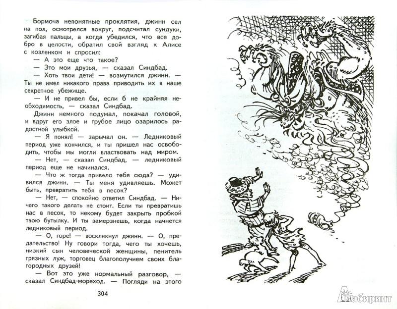 Иллюстрация 1 из 21 для Лиловый шар - Кир Булычев | Лабиринт - книги. Источник: Лабиринт