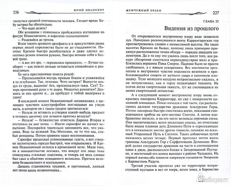 Иллюстрация 1 из 6 для Жемчужный орден - Юрий Иванович | Лабиринт - книги. Источник: Лабиринт