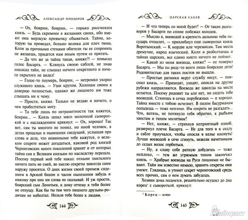 Иллюстрация 1 из 8 для Царская сабля - Александр Прозоров | Лабиринт - книги. Источник: Лабиринт