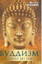 Буддизм: Религия без бога, Альбедиль Маргарита Федоровна
