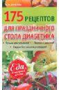 Данилова Наталья Андреевна 175 рецептов праздничного стола диабетика