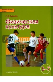 Физическая культура. Учебник для 5-7 классов общеобразовательных учреждений. ФГОС