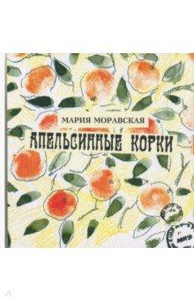 Моравская Мария » Апельсинные корки