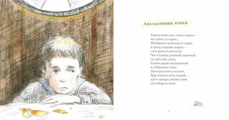 Иллюстрация 1 из 43 для Апельсинные корки - Мария Моравская | Лабиринт - книги. Источник: Лабиринт