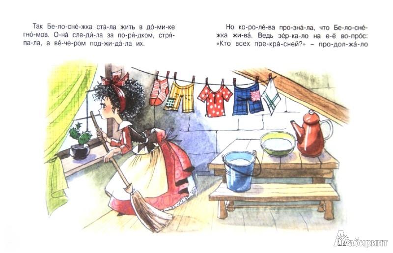 Иллюстрация 1 из 6 для Белоснежка - Гримм Якоб и Вильгельм | Лабиринт - книги. Источник: Лабиринт