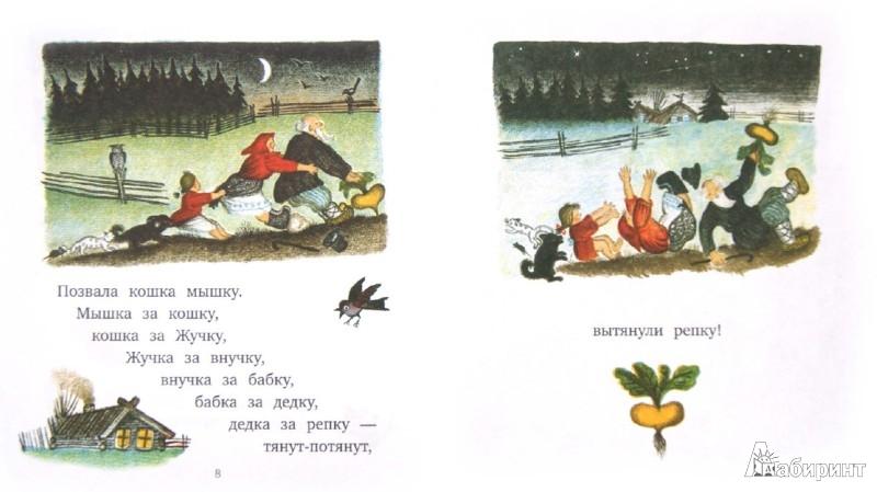 Иллюстрация 1 из 22 для Репка. Русские народные сказки | Лабиринт - книги. Источник: Лабиринт
