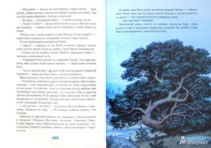 Иллюстрация 1 из 41 для Большой Кыш - Мила Блинова | Лабиринт - книги. Источник: Лабиринт