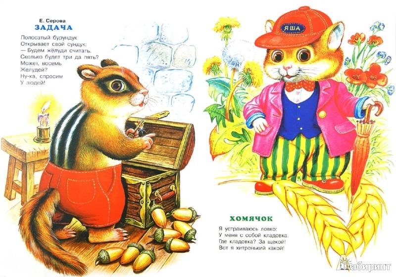 Иллюстрация 1 из 11 для Стихи малышам и малышкам   Лабиринт - книги. Источник: Лабиринт