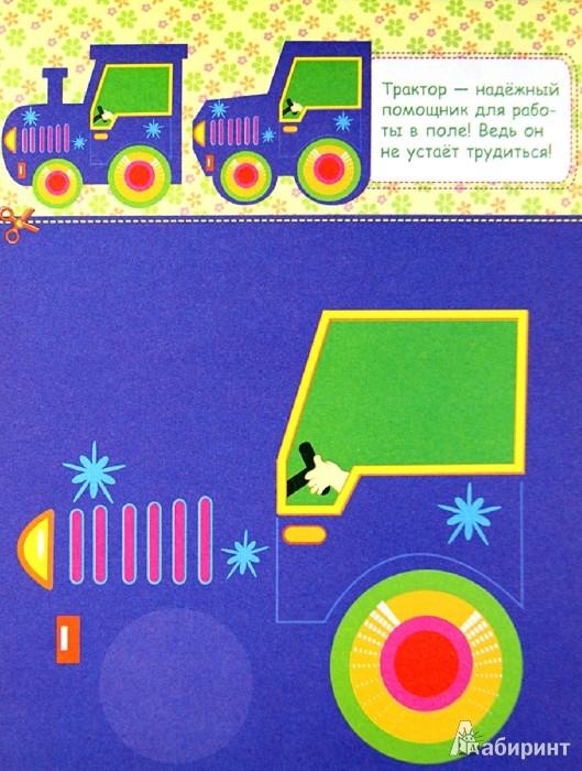 Иллюстрация 1 из 9 для Машинки | Лабиринт - игрушки. Источник: Лабиринт
