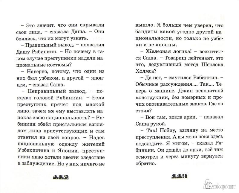 Иллюстрация 1 из 16 для Юбилей Деда Мороза - Владимир Благов   Лабиринт - книги. Источник: Лабиринт