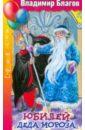 Благов Владимир Иванович Юбилей Деда Мороза благов владимир иванович маврина л новогодние приключения игрушек