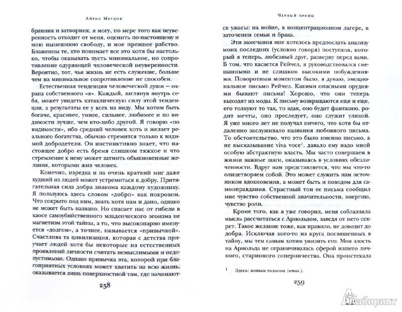 Иллюстрация 1 из 23 для Черный принц - Айрис Мердок | Лабиринт - книги. Источник: Лабиринт
