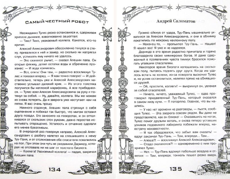 Иллюстрация 1 из 22 для Самый честный робот - Андрей Саломатов | Лабиринт - книги. Источник: Лабиринт