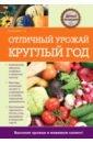 Серикова Галина Алексеевна Отличный урожай круглый год