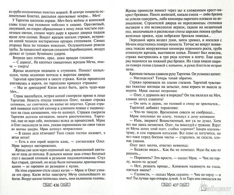Иллюстрация 1 из 7 для Трое из леса. Трое в песках - Юрий Никитин | Лабиринт - книги. Источник: Лабиринт