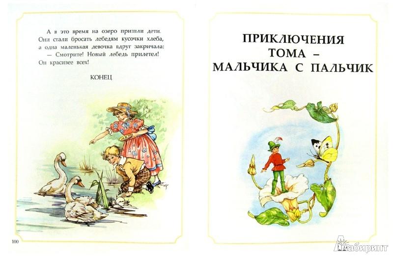 Иллюстрация 1 из 36 для Сокровищница сказок | Лабиринт - книги. Источник: Лабиринт