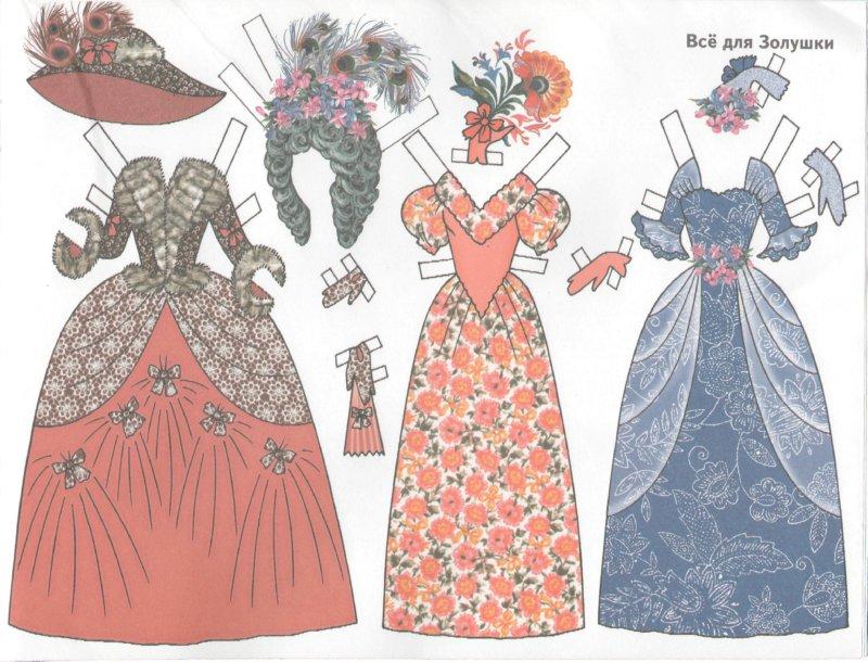 Иллюстрация 1 из 11 для Куклы Золушка и принц. 70 нарядов | Лабиринт - игрушки. Источник: Лабиринт