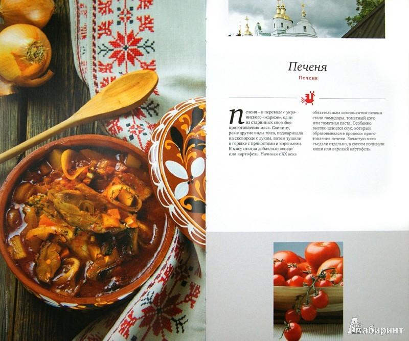 Иллюстрация 1 из 12 для Смачно! Блюда украинской кухни - Петр Бондаренко | Лабиринт - книги. Источник: Лабиринт