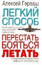Герваш Алексей Евгеньевич Легкий способ перестать бояться летать