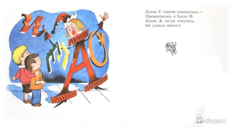 Иллюстрация 1 из 31 для Стихи друзей - Сергей Михалков | Лабиринт - книги. Источник: Лабиринт